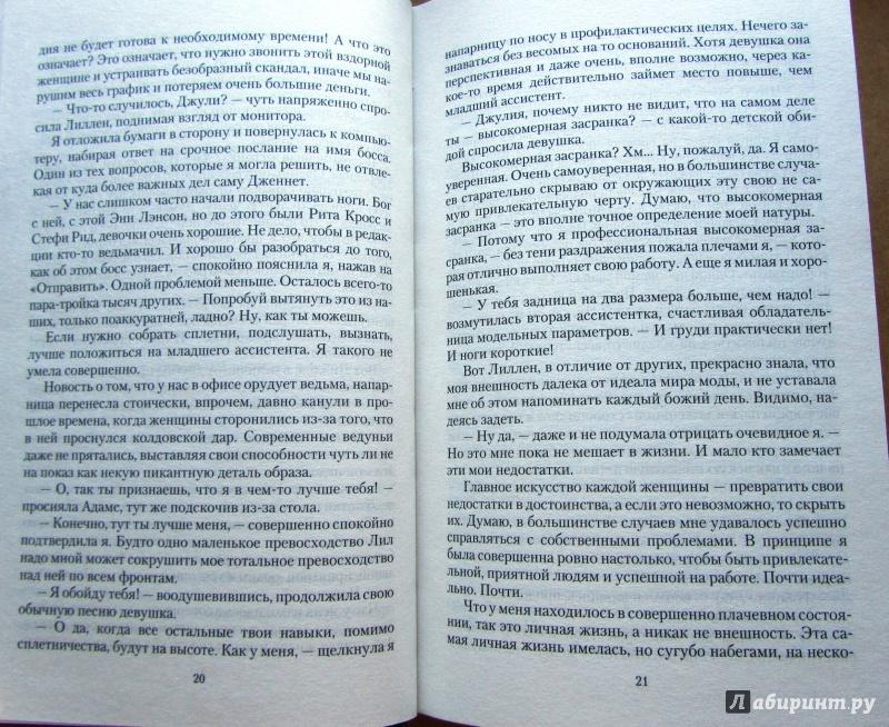 Иллюстрация 11 из 13 для Одни несчастья - Карина Пьянкова   Лабиринт - книги. Источник: jane006