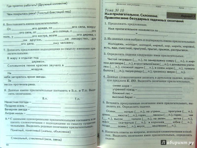 Гдз русский язык 4 класс ответы в.т.голубь тема 5 тест