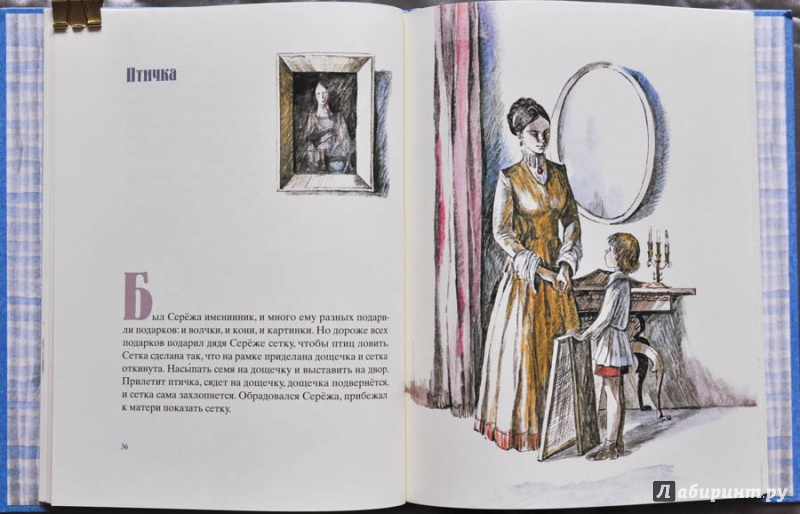 Иллюстрация 80 из 100 для Косточка - Лев Толстой | Лабиринт - книги. Источник: Раскова  Юлия