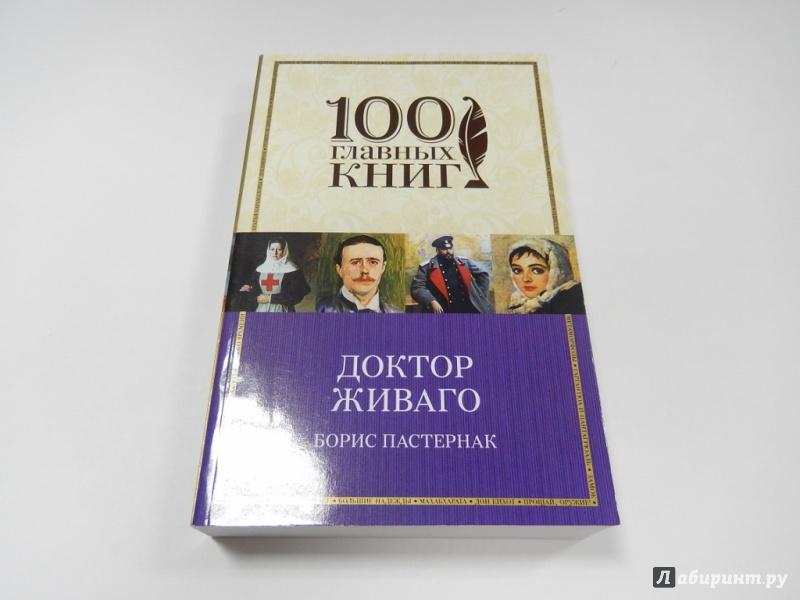 Иллюстрация 1 из 19 для Доктор Живаго - Борис Пастернак | Лабиринт - книги. Источник: dbyyb