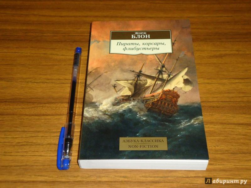 Иллюстрация 1 из 27 для Пираты, корсары, флибустьеры - Жорж Блон | Лабиринт - книги. Источник: Danielle