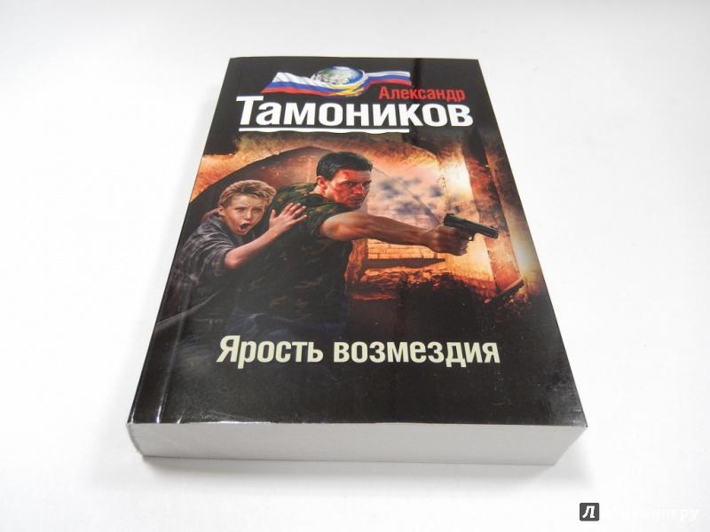 Иллюстрация 1 из 19 для Ярость возмездия - Александр Тамоников | Лабиринт - книги. Источник: dbyyb