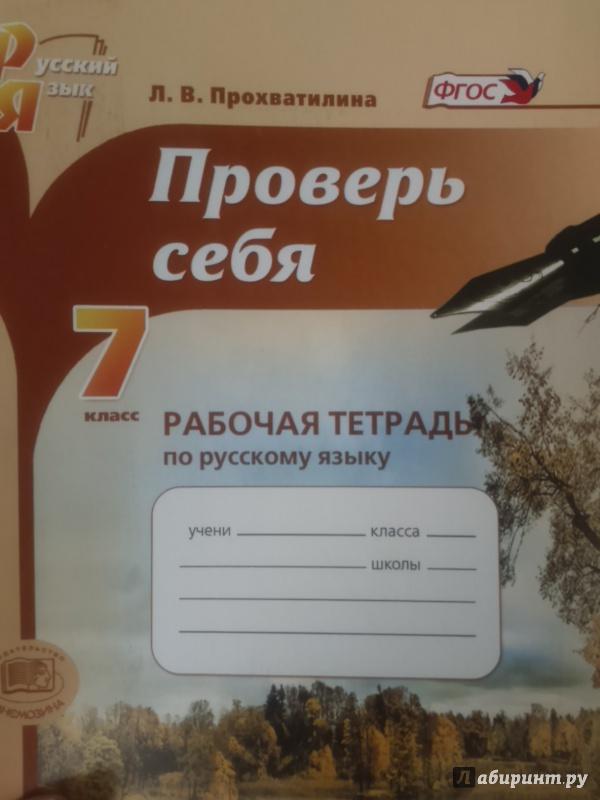 Русскому решебник боженкова по