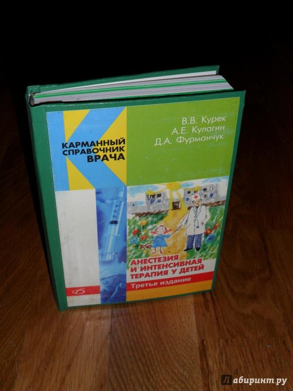 Иллюстрация 1 из 6 для Анестезия и интенсивная терапия у детей - Курек, Кулагин, Фурманчук | Лабиринт - книги. Источник: Острая  Вера Сергеевна