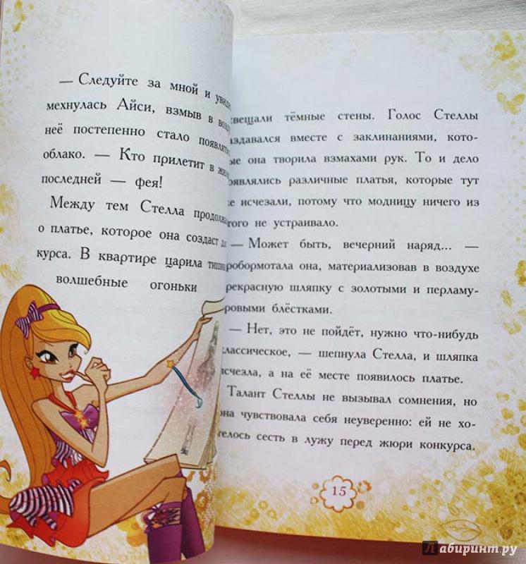 Иллюстрация 1 из 2 для Мода прежде всего. Winx Club - Габриэлла Сантини | Лабиринт - книги. Источник: Сидоренко  Сергей