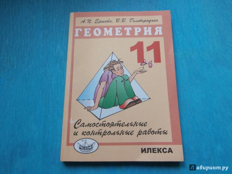 Иллюстрация 1 из 14 для Самостоятельные и контрольные работы по геометрии для 11 класса - Ершова, Голобородько | Лабиринт - книги. Источник: Tiger.