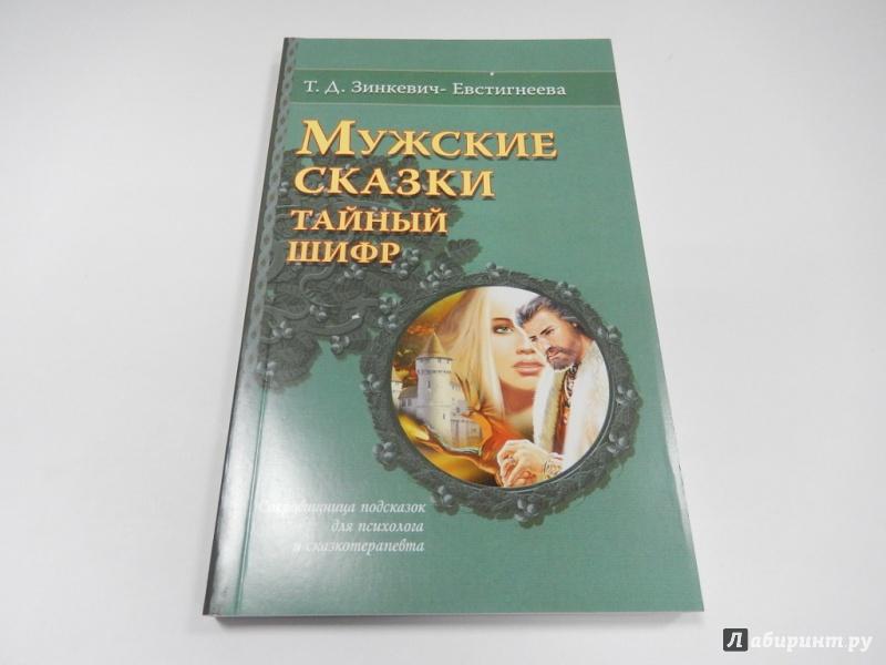 ЗИНКЕВИЧ-ЕВСТИГНЕЕВА КНИГИ СКАЧАТЬ БЕСПЛАТНО