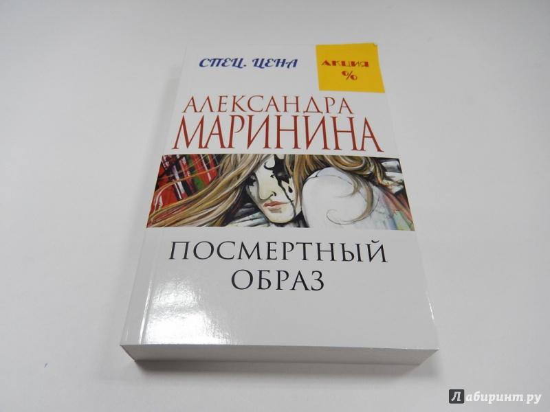 Иллюстрация 1 из 21 для Посмертный образ - Александра Маринина | Лабиринт - книги. Источник: dbyyb