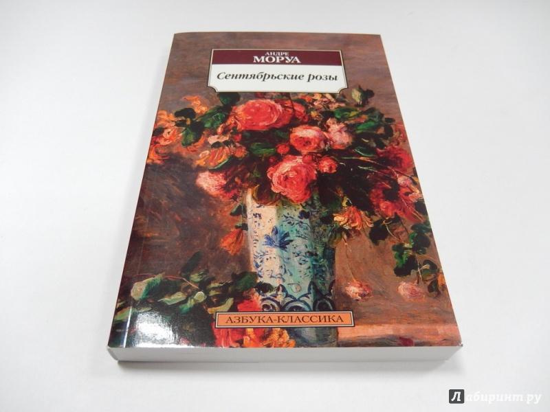 Иллюстрация 1 из 12 для Сентябрьские розы - Андре Моруа | Лабиринт - книги. Источник: dbyyb