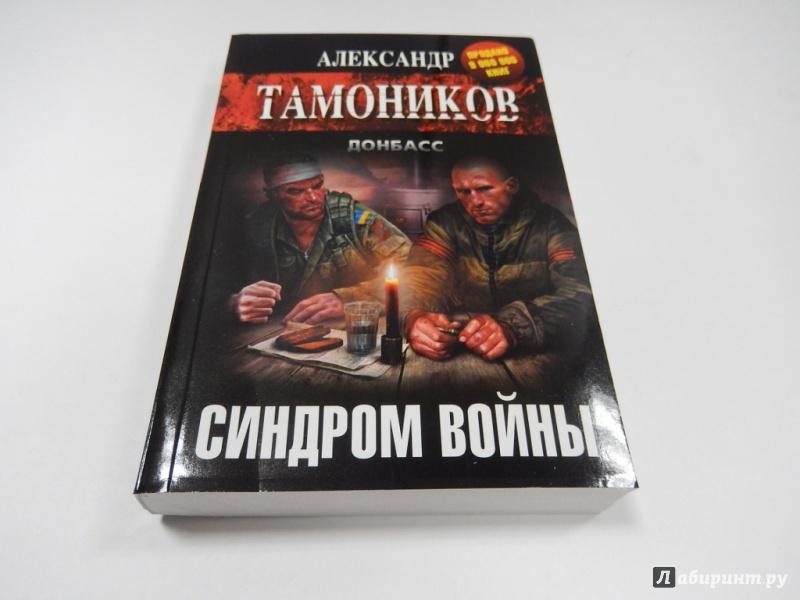 Иллюстрация 1 из 18 для Синдром войны - Александр Тамоников | Лабиринт - книги. Источник: dbyyb