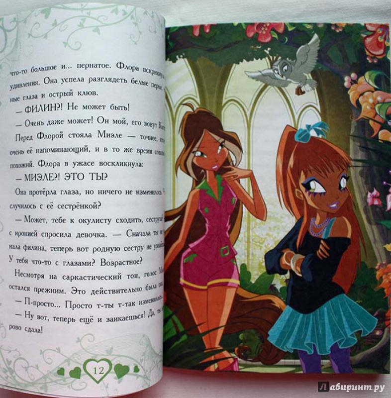 Иллюстрация 1 из 2 для Моя чудесная сестра. Winx Club | Лабиринт - книги. Источник: Сидоренко  Сергей
