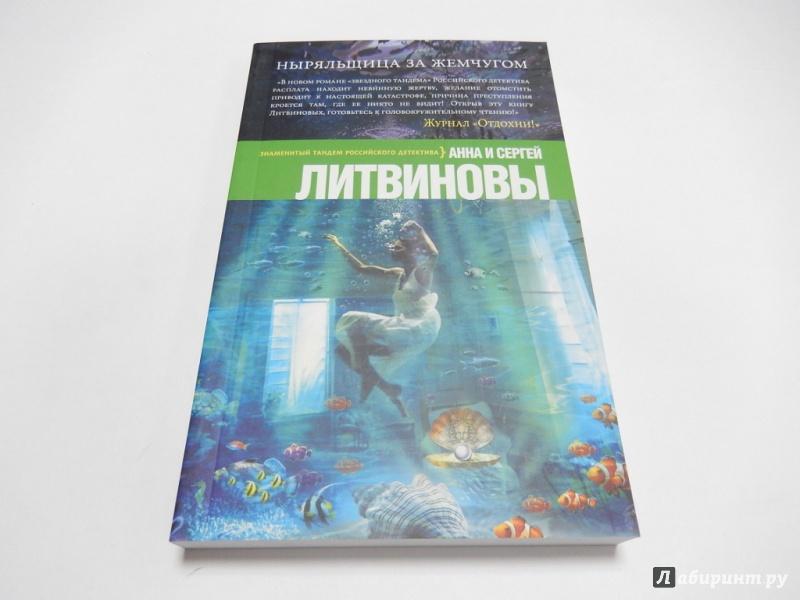 Иллюстрация 1 из 4 для Ныряльщица за жемчугом - Литвинова, Литвинов | Лабиринт - книги. Источник: dbyyb