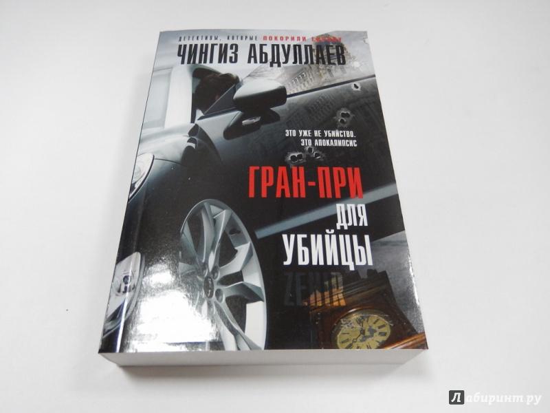 Иллюстрация 1 из 4 для Гран-при для убийцы - Чингиз Абдуллаев | Лабиринт - книги. Источник: dbyyb