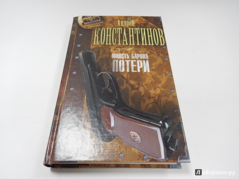 КОНСТАНТИНОВ АНДРЕЙ ЮНОСТЬ БАРОНА СКАЧАТЬ БЕСПЛАТНО