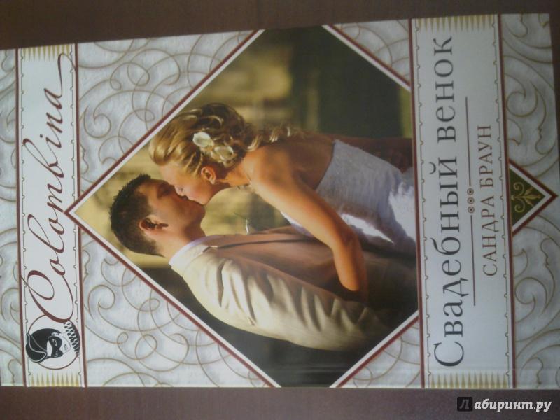 Иллюстрация 1 из 4 для Свадебный венок - Сандра Браун | Лабиринт - книги. Источник: MakMarion