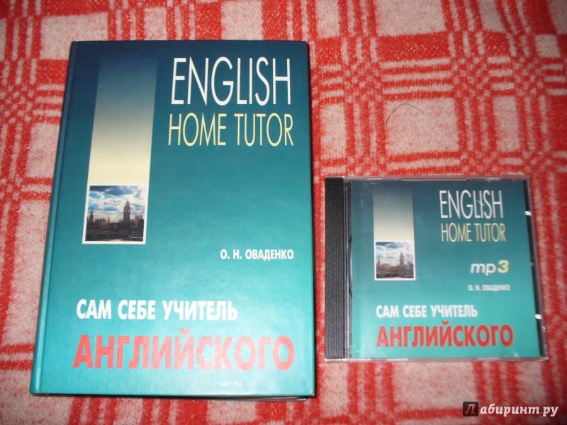 Иллюстрация 1 из 4 для Английский язык. Сам себе учитель (CDmp3) - Олег Оваденко | Лабиринт - книги. Источник: Еленушка-С