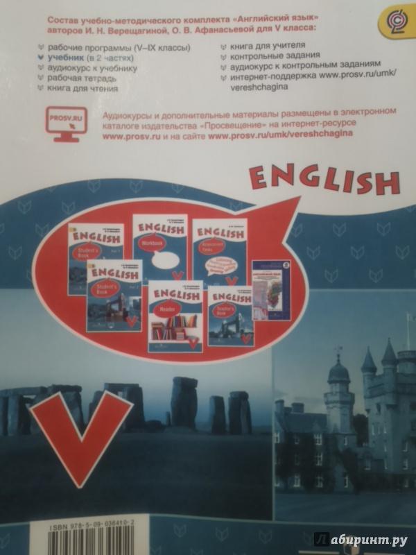 учебнику верещагина 5 афанасьева английского по часть гдз класс языка 2