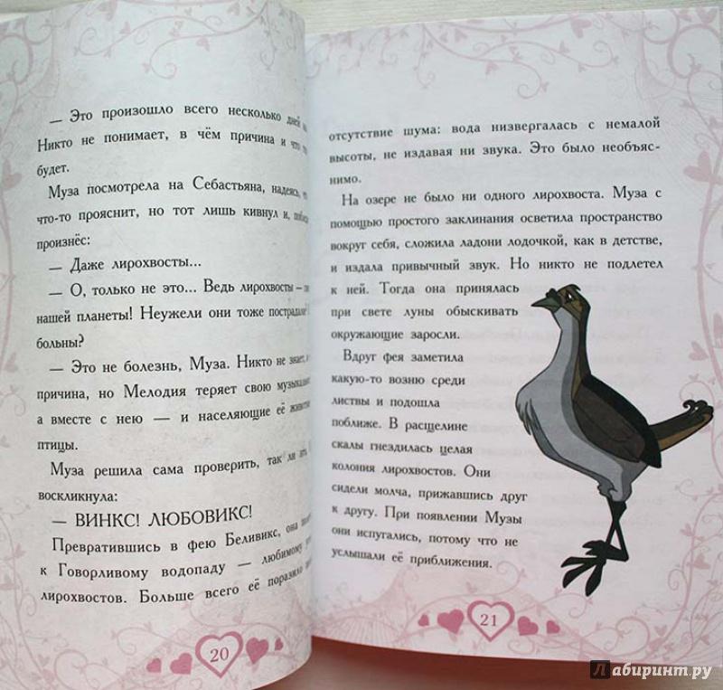 Иллюстрация 1 из 2 для Песня о доме. Winx Club | Лабиринт - книги. Источник: Сидоренко  Сергей