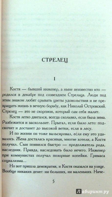 Иллюстрация 1 из 22 для Стрелец - Виктория Токарева | Лабиринт - книги. Источник: Соловьев  Владимир