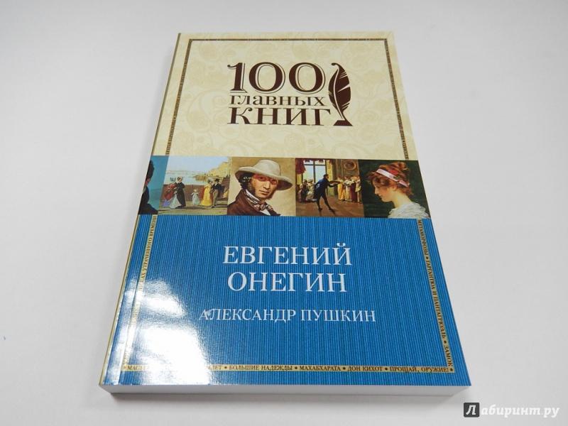 Иллюстрация 1 из 14 для Евгений Онегин - Александр Пушкин | Лабиринт - книги. Источник: dbyyb