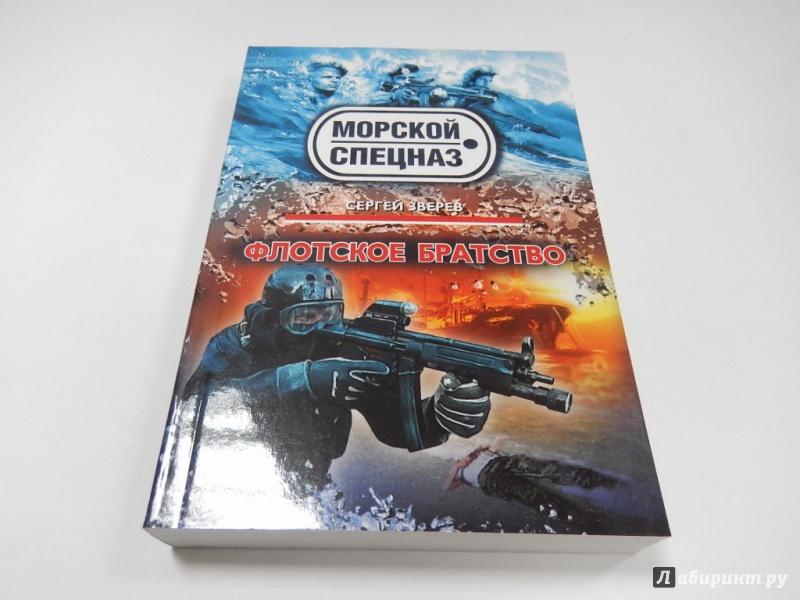 Иллюстрация 1 из 4 для Флотское братство - Сергей Зверев | Лабиринт - книги. Источник: dbyyb