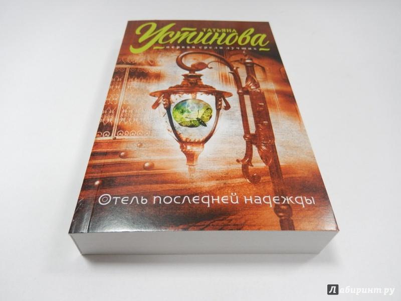 Иллюстрация 1 из 15 для Отель последней надежды - Татьяна Устинова | Лабиринт - книги. Источник: dbyyb