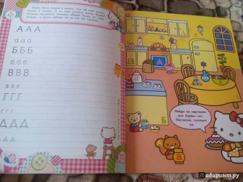 Иллюстрация 1 из 6 для Hello Kitty. Первый учебник для умных малышей | Лабиринт - книги. Источник: Сажина  Александра Андреевна