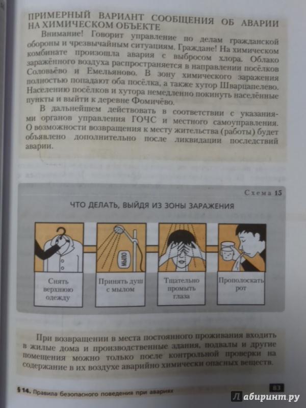 Гдз По Обж 9 Класс Вангородский Кузнецов I