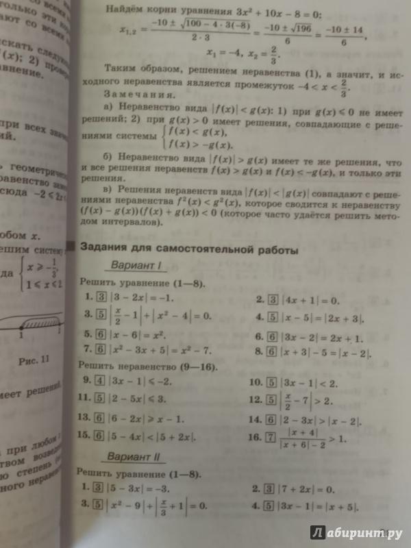 гдз дидактические материалы по алгебре 10-11 класс шабунин