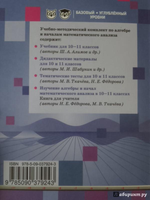 Шабунин класс гдз курс дидактические материалы 10 профильный