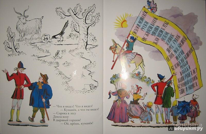 Иллюстрация 45 из 45 для Сюзон и мотылек. Французские народные песенки | Лабиринт - книги. Источник: Трухина Ирина