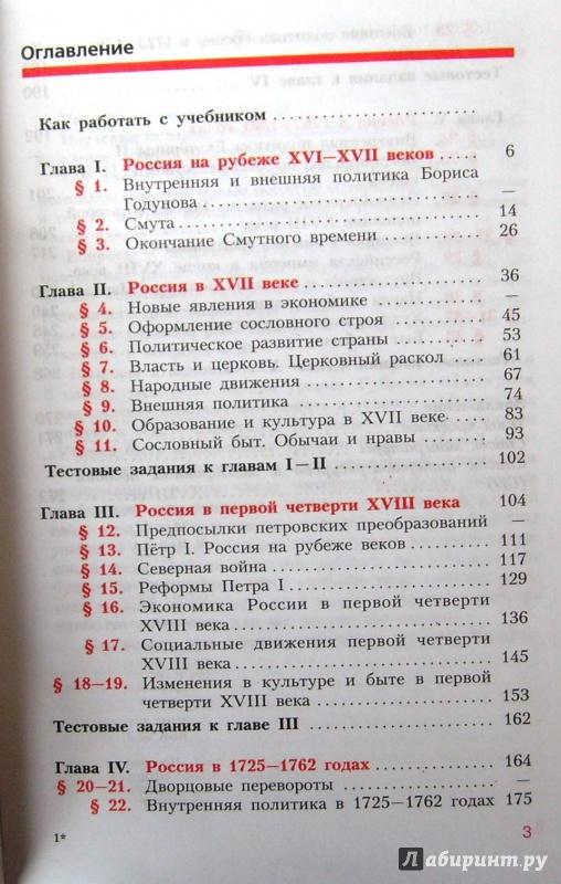 косулина учебник история учебник 8 по гдз данилов класс истории россии данилов