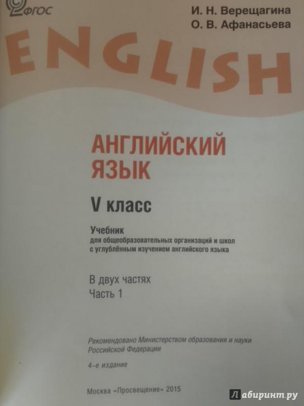 гдз английский 4 класс учебник верещагина афанасьева часть 2