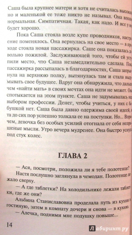 Иллюстрация 1 из 5 для Пленница дождя - Алина Знаменская | Лабиринт - книги. Источник: Соловьев  Владимир