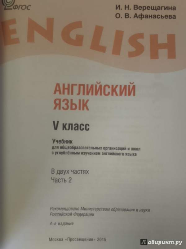 Английский язык 6 класс Учебник Афанасьева Михеева часть