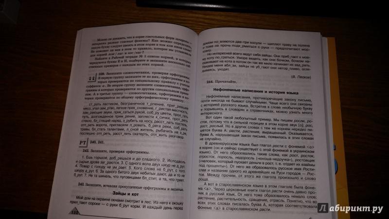 Гдз по русскому языку 2 класс некрасова