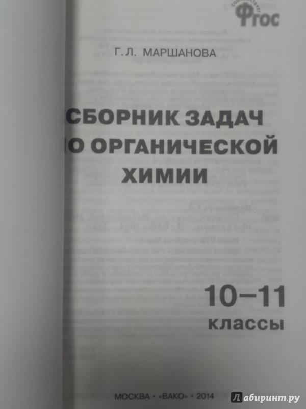 По органической сборник задач н. решебник химии баженов 1998г б.