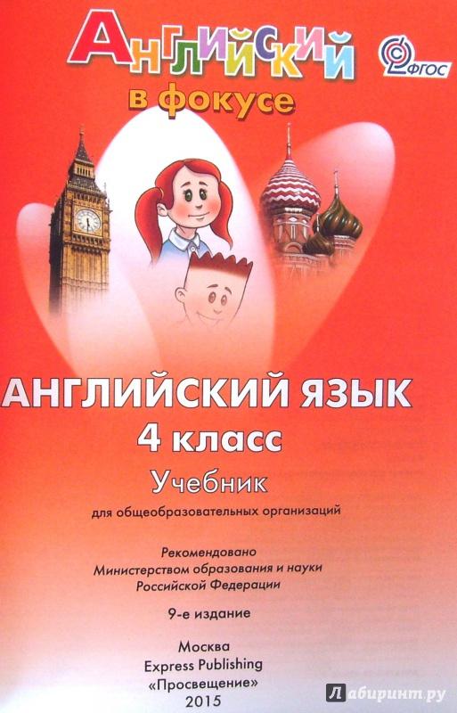 фокусе 4 учебник английскому гдз в по за класс