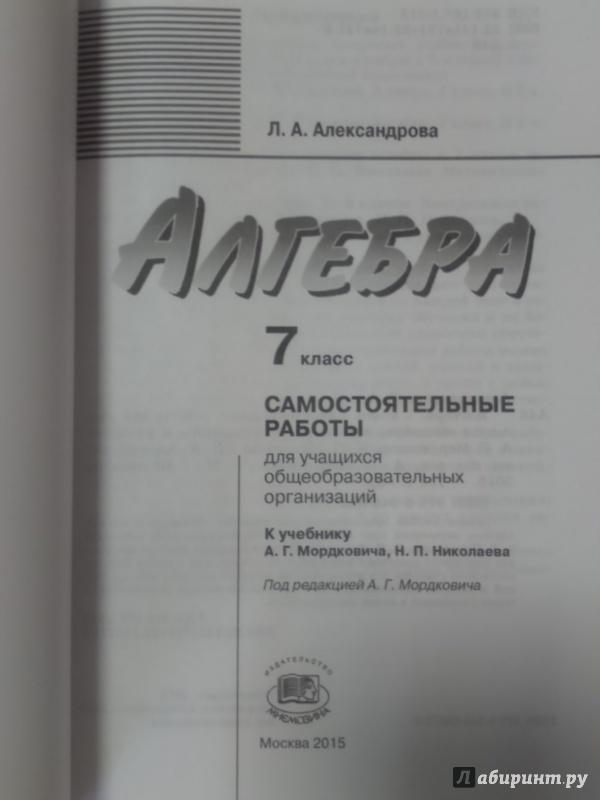 Гдз Алгебра Александрова 9 Класс Самостоятельные Работы Александрова