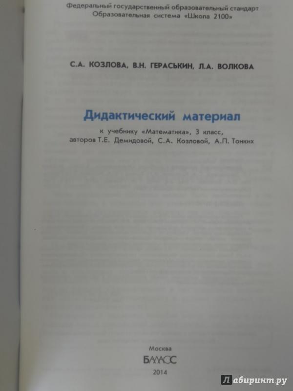 Онлайн Решебник По Дидактическому Материалу 3 Класс Козлова Гераськин Волкова