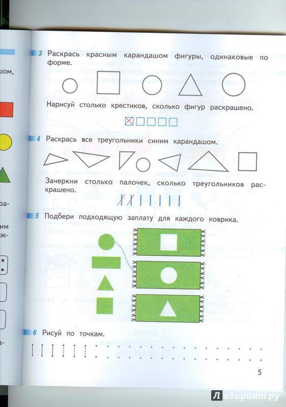 гдз для 1 класу математика