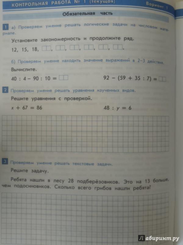 и козлова информатика математика рубин гдз