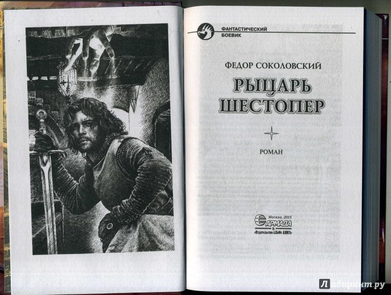 ФЕДОР СОКОЛОВСКИЙ КНИГИ СКАЧАТЬ БЕСПЛАТНО