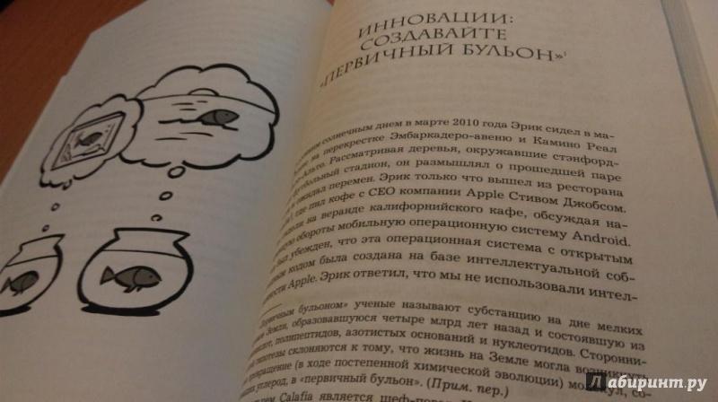 Иллюстрация 37 из 40 для Как работает Google - Шмидт, Розенберг, Игл   Лабиринт - книги. Источник: Psyks