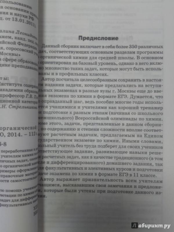 Решебник на сборник задач по органической химии 10-11 классы жуков