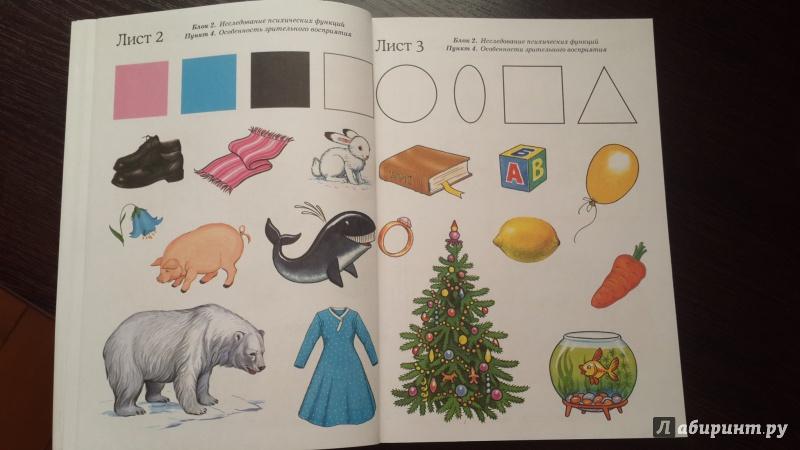 Логопедическле обследование детей 3-4 лет