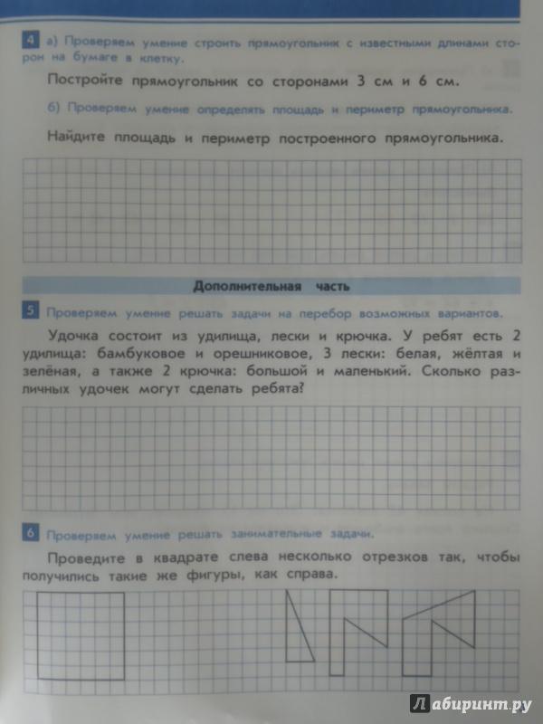Иллюстрация из для Контрольные работы по курсу Математика и  Иллюстрация 5 из 30 для Контрольные работы по курсу Математика и по курсу