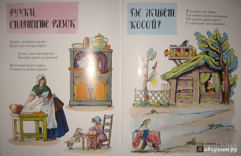Иллюстрация 34 из 45 для Сюзон и мотылек. Французские народные песенки | Лабиринт - книги. Источник: Трухина Ирина