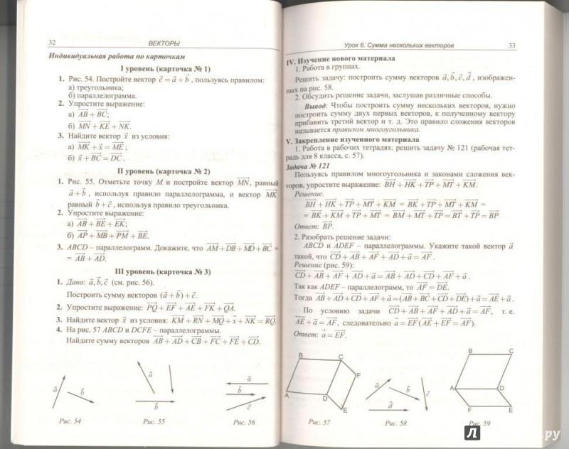 Поурочные Планы По Геометрии 9 Класс Атанасян Гдз