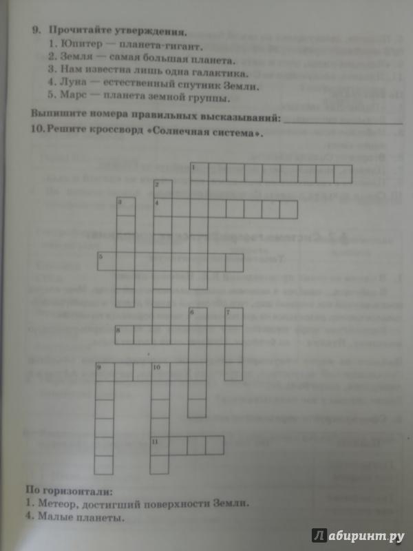 волгоградской болотникова география класс области практикум гдз 6